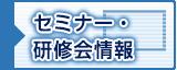 セミナー・研修会情報