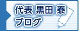 代表黒田泰ブログ
