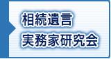 相続遺言実務研究会